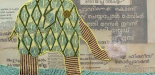 Malayalam Ana